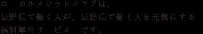 ローカルメリットクラブは、長野県で働く人が、長野県で働く人を元気にする福利厚生サービスです。